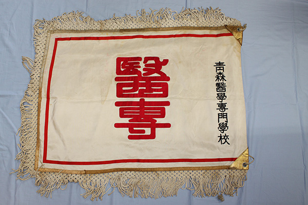 写真:青森医学専門学校校旗