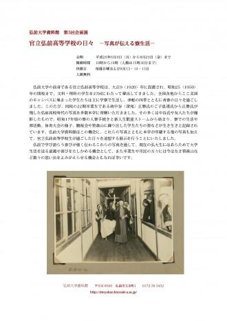 1402企画展leeflet01