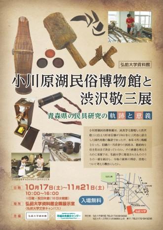 小川原湖民俗博物館と渋沢敬三展.docx