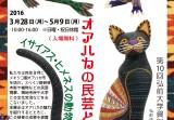 第10回企画展「メキシコ・オアハカの民芸とイサイアス・ヒメネスの動物木彫り」が新聞(陸奥新報)に掲載されました