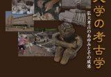 弘前大学資料館第12回企画展「弘前大学の考古学-弘大考古のあゆみとその成果-」を開催