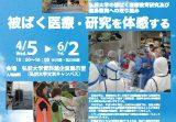 弘前大学資料館第14回企画展「弘前大学の被ばく医療教育・研究及び福島復興への取り組み 被ばく医療・研究を体感する」を開催