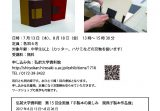 弘前大学第15回企画展ワークショップ「製本ワークショップ 交差式製本でつくるノート」のお知らせ