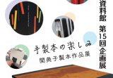 弘前大学資料館第15回企画展「手製本の楽しみ 関典子製本作品展」を開催