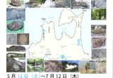 弘前大学資料館第19回企画展「石」の世界を開催