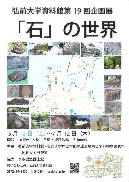 「石」の世界