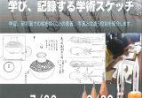 弘前大学資料館第20回企画展「大学で描く~学び、記録する学術スケッチ~」を開催