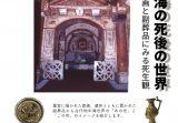 弘前大学資料館第21回企画展「古代地中海の死後の世界~壁画と副葬品にみる死生観~」を開催