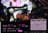 """弘前大学資料館第22回企画展「""""装う""""アフリカー世界との交錯のなかでー」が新聞(東奥日報)に掲載"""
