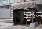 弘前大学WEBマガジン『HIROMAGA』に資料館の記事が掲載