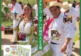 """弘前大学第24回企画展「""""Aquí está tu casa""""(あなたの家はここにある)―メキシコ・オアハカ州の人と土地」が新聞(陸奥新報)に掲載"""