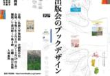 弘前大学第26回企画展「弘前大学出版会のブックデザイン」が新聞(東奥日報)に掲載